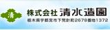 株式会社清水造園